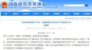 河北219家危化企业被关停取缔!