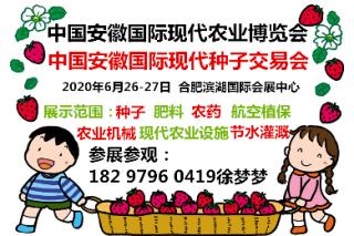 2020中国安徽现代农业博览会