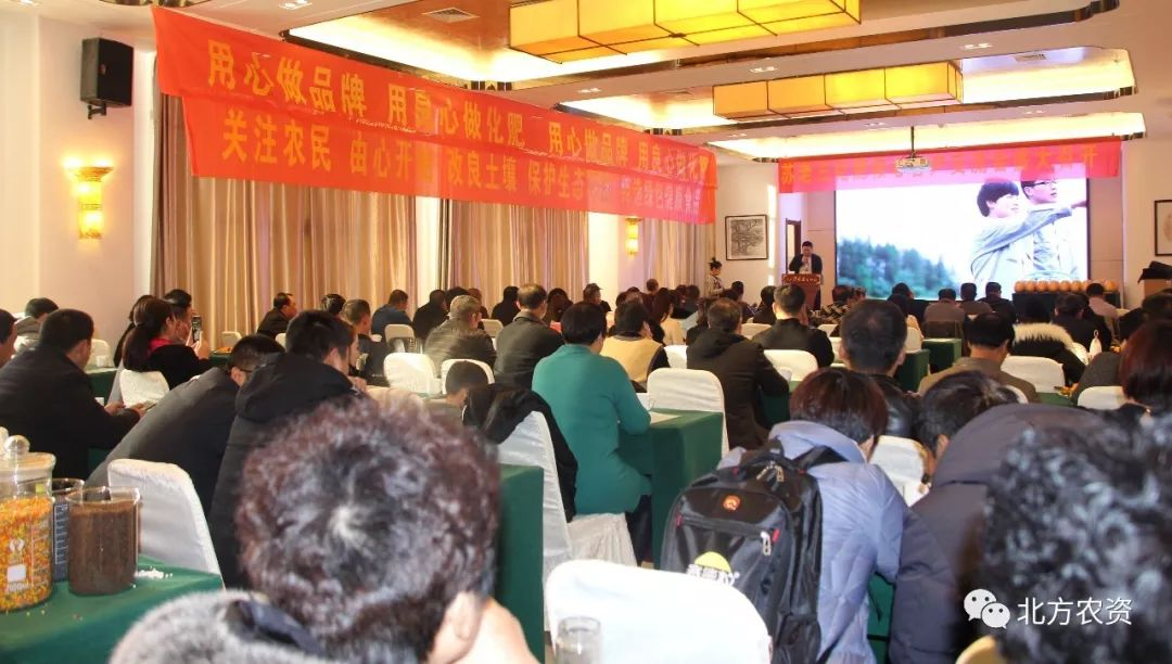 苏老三化肥核心客户交流会在平山举办