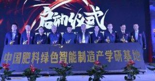 中国肥料绿色智能制造产学研基地在温州成立