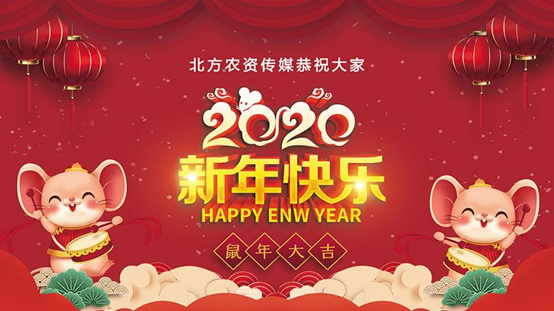 <font color='#CC0000'>新的一年,《北方农资》与你同行!</font>