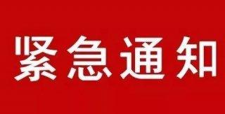 【紧急通知】河北省植保双交会将延期举