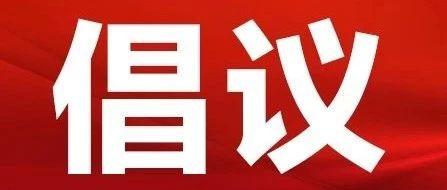 共克时艰!中国氮肥工业协会发出倡议