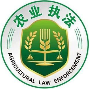 农业农村部公布2019年农业行政执法典型案