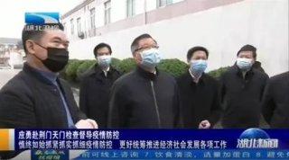 湖北省委书记应勇调研指导新洋丰