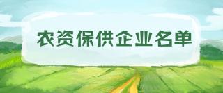 第二批中国农资流通协会春耕保供重点农