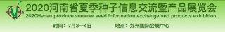 2020河南省夏季种子信息交流暨产品展览会