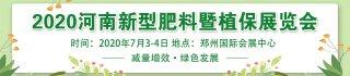 2020河南新型肥料信息交流暨产品展览会