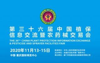 第三十六届中国植保信息交流暨暨农药械