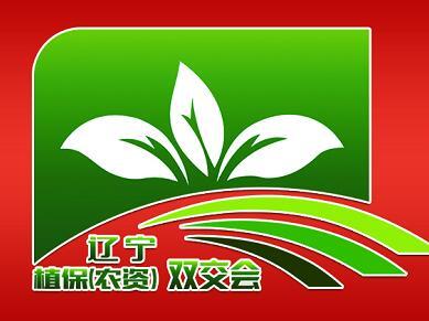 2020辽宁植保(农资)双交会