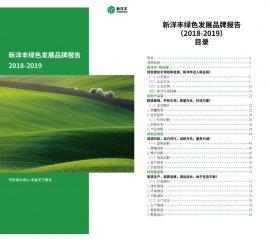 """新洋丰重磅发布""""绿色发展品牌报告""""!"""