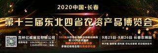2020中国·长春第十三届东北四省农资产品博览会