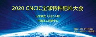 """CNCIC 全球特种肥料大会""部分支持企业"