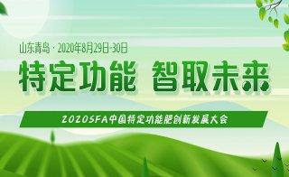2020SFA中国特定功能肥创新发展大会