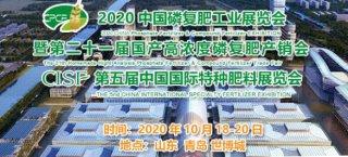 """""""2020中国磷复肥工业展览会""""将在青岛举行"""