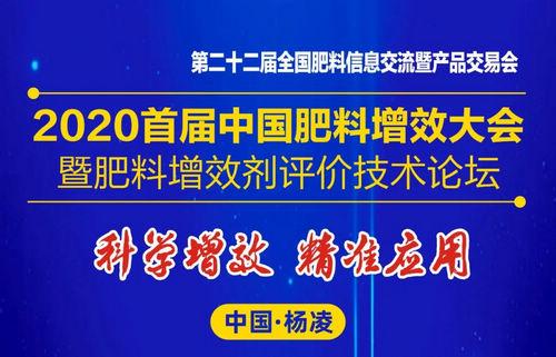 2020首届中国肥料增效大会报名通道开启!