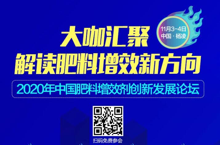 2020中国肥料增效剂创新发展论坛即将召开