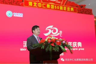 河北中仁集团50周年庆典在山西高平举行