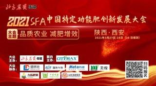 2021SFA中国特定功能肥创新发展大会