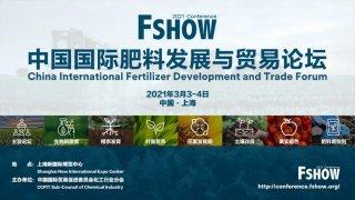 FSHOW论坛 | 一场关注肥料创新的思想盛宴!