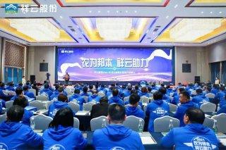 祥云股份2021北方核心经销商峰会在昆明举
