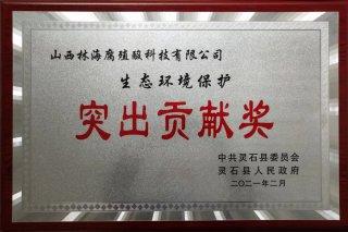 """山西林海科技荣获""""生态环境保护突出贡"""