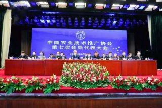 中国农业技术推广协会第七次会员代表大会顺利召开