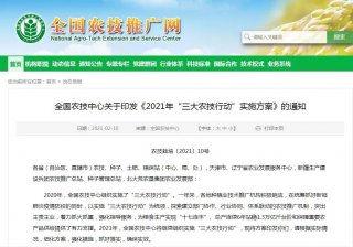 """全国农技推广中心发布《2021年""""三大农技"""