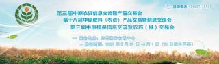 第十八届中原肥料产品交易暨信息交流会