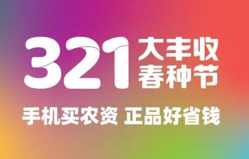 321春种节上线了!¥3.21、每满299减24等你