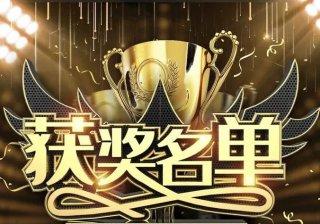 【重磅】中国特定功能肥2021年度获奖名单