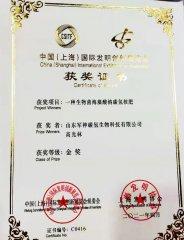 碳氢核肥在2021年第四届中国(上海)国际发