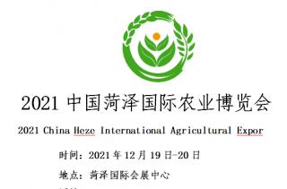 2021中国菏泽国际农业博览会