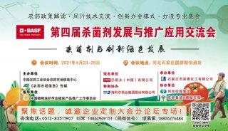 全国杀菌剂大会4月23-25日即将开启