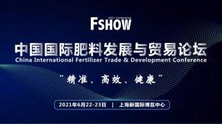 中国国际肥料发展与贸易论坛