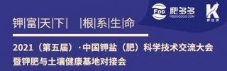 2021中国钾盐(肥)科学技术交流大会邀请函