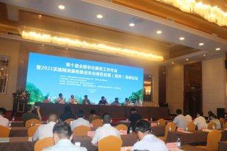第十届全国农化服务工作年会在桂林召开