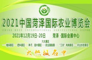2021菏泽农博会12月19-20日举办
