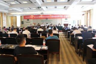 河北省农业产业协会第四届会员代表大会顺利召开!