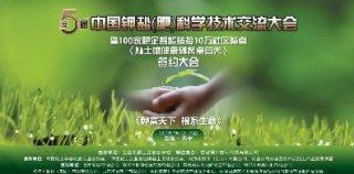 2021中国钾盐(肥)科学技术交流大会