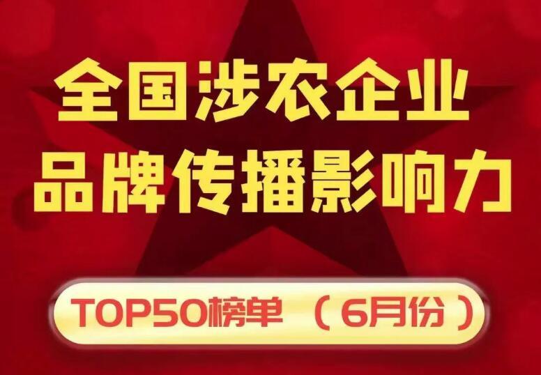 16家媒体联合发布涉农企业影响力TOP50!