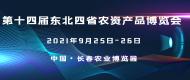 2021东北四省肥料会
