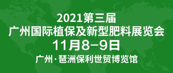 2021第三届广州世界农博会