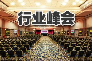 【2009】行业整合期农资营销培训峰会在河北举办