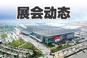 2016东北国际农资商品双交会